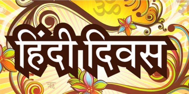 क्या हिंदी दिवस मनाना एक विडम्बना है?